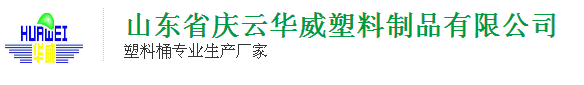 山东塑料桶生产有限公司